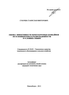 Оценка эффективности зерноуборочных комбайнов по основным  Автореферат диссертации по теме Оценка эффективности зерноуборочных комбайнов по основным показателям надежности в условиях Сибири