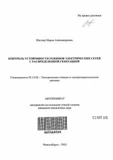 Контроль устойчивости режимов электрических сетей с распределенной  Автореферат диссертации по теме Контроль устойчивости режимов электрических сетей с распределенной генерацией