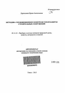 Методика тепловизионного контроля теплозащиты строительных  Автореферат по приборостроению метрологии и информационно измерительным приборам и системам на тему Методика