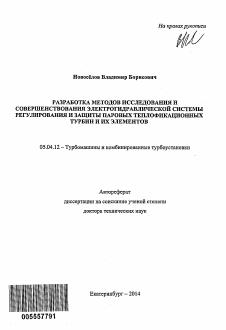 схема основные структурные элементы нормативных регуляторов