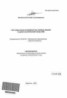 Темы диссертаций по организации производства 6506