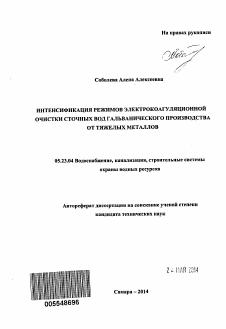 Интенсификация режимов электроагуляционной очистки сточных вод  Автореферат диссертации по теме Интенсификация режимов электроагуляционной очистки сточных вод гальванического производства от тяжелых металлов