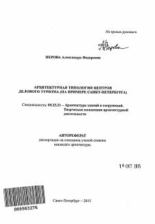 Архитектурная типология центров делового туризма диссертация по  Автореферат диссертации по теме Архитектурная типология центров делового туризма