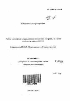 Гибкие высокотемпературные теплоизоляционные материалы на основе  Автореферат диссертации по теме Гибкие высокотемпературные теплоизоляционные материалы на основе муллитокорундовых волокон