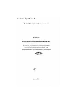 Книготорговая библиография Великобритании диссертация по  Диссертация по документальной информации на тему Книготорговая библиография Великобритании