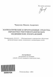Математические и программные средства обработки  Автореферат диссертации по теме Математические и программные средства обработки рентгенографических медицинских изображений