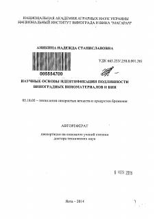 Научные основы идентификации подлинности виноградных  Автореферат диссертации по теме Научные основы идентификации подлинности виноградных виноматериалов и вин