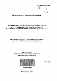 Технологическое наследование волнистости на операциях механической  Автореферат диссертации по теме Технологическое наследование волнистости на операциях механической обработки на примере фрезерования и плоского шлифования
