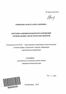Методика оценки вариантов размещения региональных логистических  Автореферат диссертации по теме Методика оценки вариантов размещения региональных логистических центров