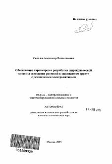 Обоснование параметров и разработка широкополосной системы  Автореферат диссертации по теме Обоснование параметров и разработка широкополосной системы освещения растений в защищенном грунте с резонансным