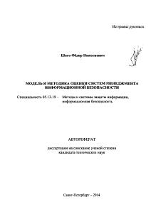 Модель и методика оценки систем менеджмента информационной  Автореферат диссертации по теме Модель и методика оценки систем менеджмента информационной безопасности