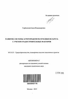 Развитие системы агрогородков Республики Беларусь с учетом  Автореферат диссертации по теме Развитие системы агрогородков Республики Беларусь с учетом градостроительных факторов