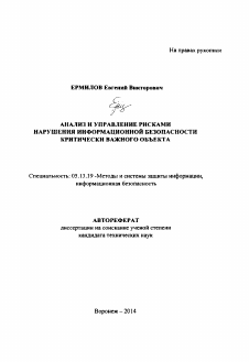 Анализ и управление рисками нарушения информационной безопасности  Автореферат диссертации по теме Анализ и управление рисками нарушения информационной безопасности критически важного объекта