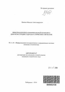 Информационно измерительный комплекс для регистрации  Автореферат диссертации по теме Информационно измерительный комплекс для регистрации гидроакустических сигналов