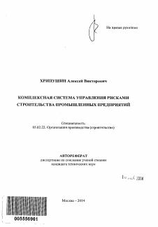 Комплексная система управления рисками строительства промышленных  Автореферат диссертации по теме Комплексная система управления рисками строительства промышленных предприятий