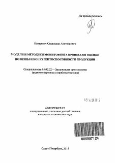 Модели и методики мониторинга процессов оценки новизны и  Автореферат диссертации по теме Модели и методики мониторинга процессов оценки новизны и конкурентоспособности продукции