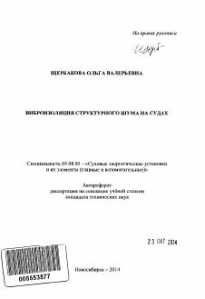 Виброизоляция структурного шума на судах диссертация по  Автореферат диссертации по теме Виброизоляция структурного шума на судах