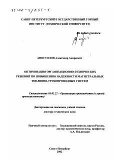 Оптимизация организационно технических решений по повышению  Оглавление автор диссертации доктора технических наук Апостолов Александр Андреевич