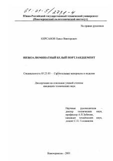 Низкоалюминатный белый портландцемент диссертация по строительству  Диссертация по строительству на тему Низкоалюминатный белый портландцемент