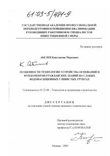 Залить монолитный фундамент Щелковский район