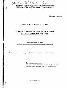 Библиография Тувы как феномен национальной культуры диссертация по  Диссертация по документальной информации на тему Библиография Тувы как феномен национальной культуры