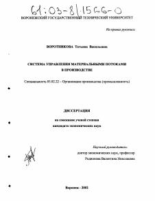 Система управления материальными потоками в производстве  Диссертация по машиностроению и машиноведению на тему Система управления материальными потоками в производстве