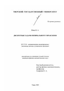 Дискретные задачи оптимального управления диссертация по  Оглавление автор диссертации кандидата физико математических наук Ждид Майсам Ахмед