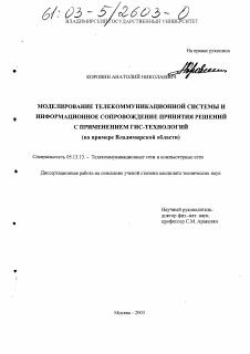 Моделирование телекоммуникационной системы и информационное  Диссертация по информатике вычислительной технике и управлению на тему Моделирование телекоммуникационной системы и информационное