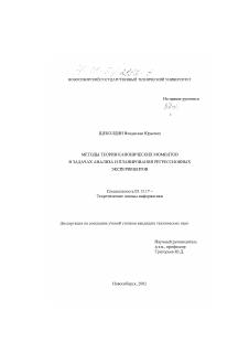Методы теории канонических моментов в задачах анализа и  Диссертация по информатике вычислительной технике и управлению на тему Методы теории канонических моментов в