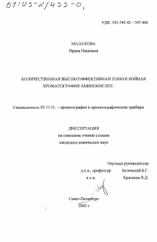 Руководство по современной тонкослойной хроматографии