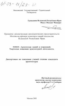 Принципы реконструкции дипломатических представительств Москвы на  Диссертация по архитектуре на тему Принципы реконструкции дипломатических представительств Москвы на примере комплекса зданий