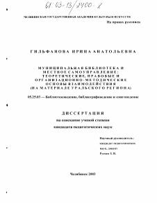 Муниципальная библиотека и местное самоуправление теоретические  Автореферат диссертации по теме Муниципальная библиотека и местное самоуправление теоретические правовые и организационно методические основы