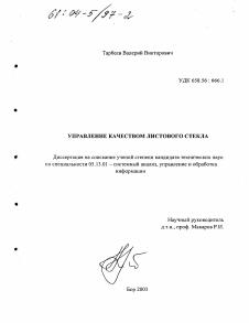 Управление качеством листового стекла диссертация по информатике  Диссертация по информатике вычислительной технике и управлению на тему Управление качеством листового стекла
