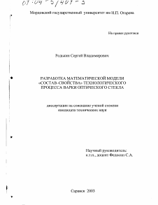 Разработка математической модели состав свойства  Диссертация по информатике вычислительной технике и управлению на тему Разработка математической модели состав