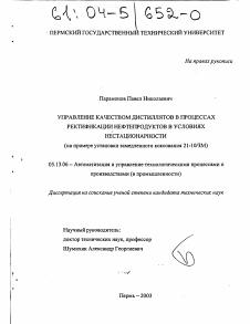 Управление качеством дистиллятов в процессах ректификации  Диссертация по информатике вычислительной технике и управлению на тему Управление качеством дистиллятов в процессах