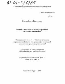 Методы моделирования и разработки биллинговых систем диссертация  Диссертация по информатике вычислительной технике и управлению на тему Методы моделирования и разработки биллинговых