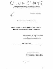 Интеграция объектных систем обработки информации и реляционных  Диссертация по информатике вычислительной технике и управлению на тему Интеграция объектных систем обработки информации